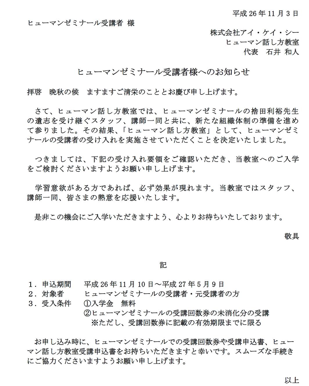 ヒューマンゼミナール受講者様へのお知らせ