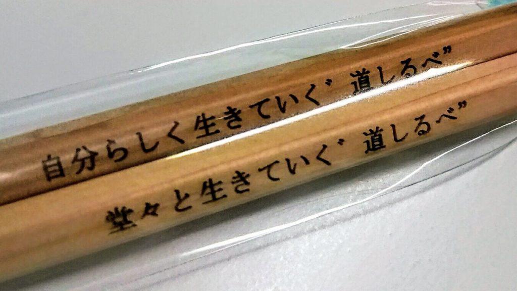 ヒューマン話し方教室謹製 道しるべ鉛筆